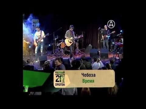 Чебоза - Время (live на А1)