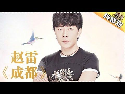 赵雷《成都》-《歌手2017》第3期 单曲纯享版The Singer【我是歌手官方频道】