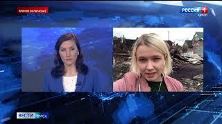 Съемочная группа «Вестей Омск» побывала на месте взрыва жилого дома в Береговом — прямое включение