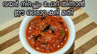 5 മിനിറ്റിൽ സിമ്പിൾ കറി//Simple Tomato curry//Tomato Chutney//Tomato Saar