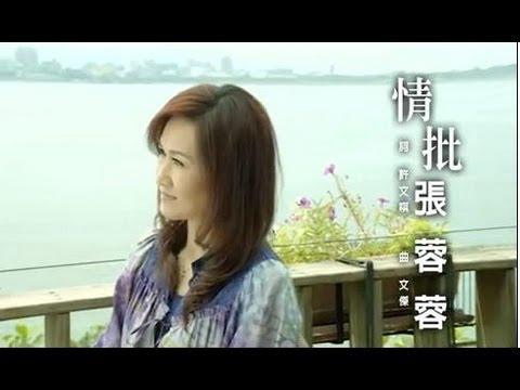 張蓉蓉-情批(官方完整版MV)