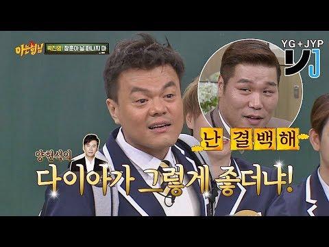 서장훈(Seo Jang-hoon)에게 배신당한 JYP