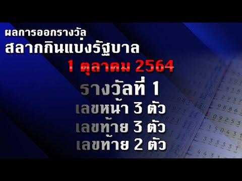 รางวัลที่ 1 /เลขท้าย 2 ตัว /เลขท้าย 3 ตัว /เลขหน้า 3 ตัว   สลากกินแบ่งรัฐบาล 1 ตุลาคม 2564