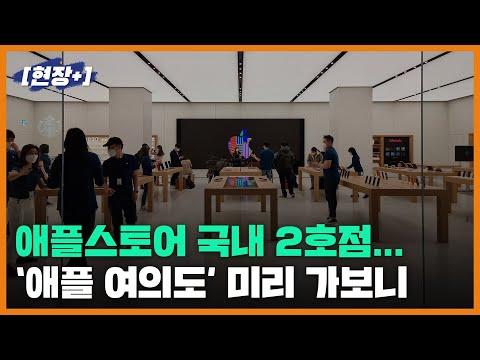 [현장+]'애플 여의도' 26일 개장...3년만에 생긴 국내 2...