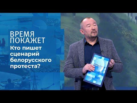 Белоруссия: четыре дня до Майдана? Время покажет. Фрагмент выпуска от 21.10.2020