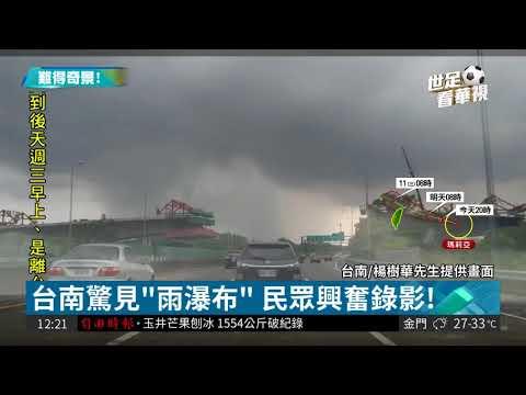 天氣奇觀! 屏東降冰雹 台南雨瀑布| 華視新聞 20180709