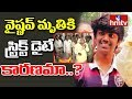 Reasons For Bandaru Vaishnav Death