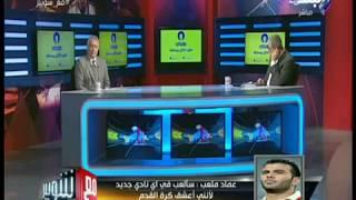 مع شوبير - عماد متعب: حسام البدري ظلمني.. ولن أنتقل للزمالك احتراما ...