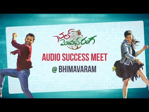Chal-Mohan-Ranga-Movie-Audio-Success-Meet-at-Bhimavaram