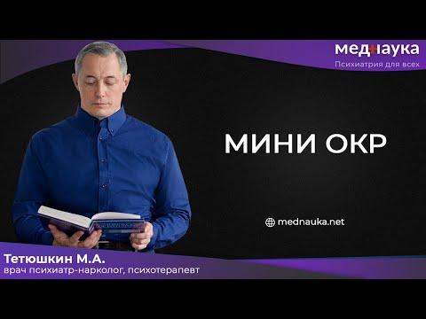 Мини ОКР photo