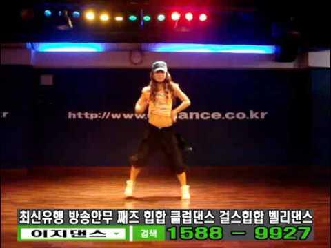 카라엉덩이춤,미스터안무배우기