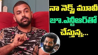 Tharun Bhascker about his Next movie Jr.Ntr..