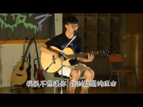 阿沁 - 其實還愛你 (吉他cover by 懷民)