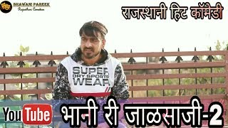 #bhawani pareek भानी री जाळसाजी-2 RAJSTHANI HARYANVI COMEDY VIDEO#grynow