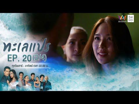 ทะเลแปร | EP.20 (2/4) | 21 มี.ค.63 | Amarin TVHD34