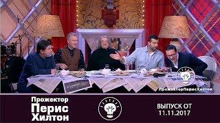 Прожекторперисхилтон - Выпуск от11.11.2017