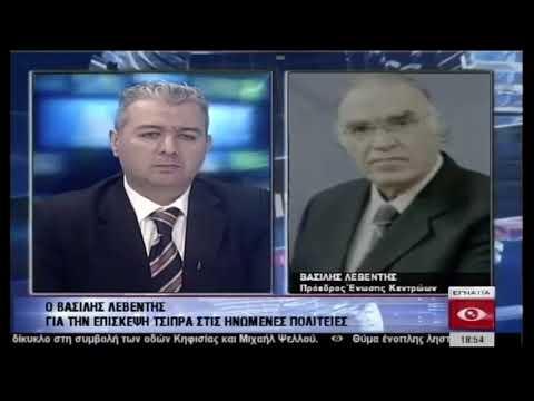 Β. Λεβέντης / Δελτίο Ειδήσεων, Εγνατία TV / 17-10-2017