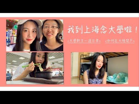 #Vlog3 我到上海念大學啦/大陸大學生一週日常/如何在大陸開戶(支付寶和微信支付)