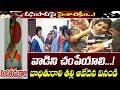 Hyderabad Singareni Colony Incident: Victim's Mother Face to Face| TV5 News Digital