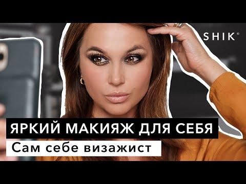 Макияж китайскими тенями / Яркий макияж для себя / SHIK