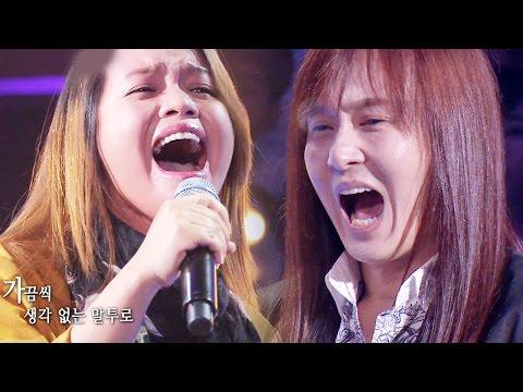 필리핀 경호사모, 첫인상 무대 부터 기립을 부르는 폭발력 '비련' 《Fantastic Duo》판타스틱 듀오 EP29