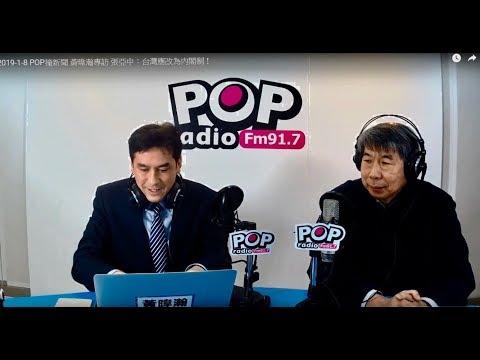 2019-1-8【POP撞新聞】黃暐瀚專訪 張亞中:台灣應改為內閣制!