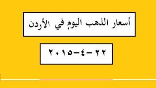 أسعار الذهب اليوم في الأردن 22-4-2015 -