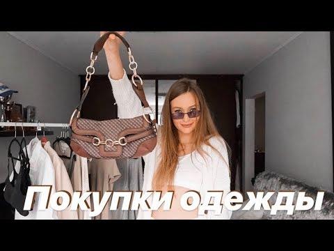 Покупки одежды + ДАРЮ СУМКУ. Весна-Лето 2019