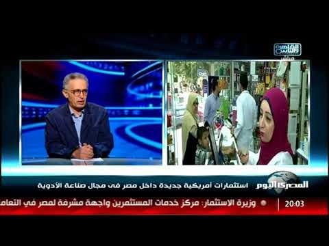 استثمارات أمريكية جديدة داخل مصر فى مجال صناعة الأدوية