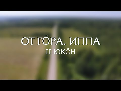 """Экспедиция """"Коквицкая гора Иппа"""". Часть 2. 30.05.21"""