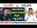Kathi Mahesh VS Surya Prakash: Debate On Nandi Awards Controversy