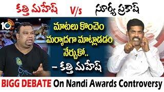 Kathi Mahesh VS Surya Prakash: Debate On Nandi Awards Cont..