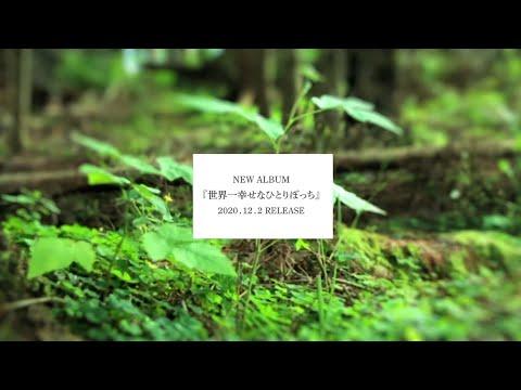 majiko NEW ALBUM『世界一幸せなひとりぼっち』全曲クロスフェード 2020.12.2 RELEASE