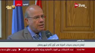 حالة الطقس اليوم في مصر 17 مايو 2018 وتوقعات درجات الحرارة    د. أحمد ...