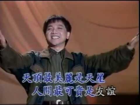 葉啟田-朋友情(1991年 民國80年)