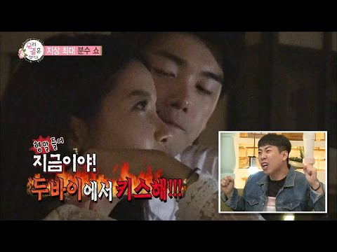 【TVPP】Eric Nam – Kiss Time?, 에릭남 - 지금이 바로 키스 타임? @We Got Married