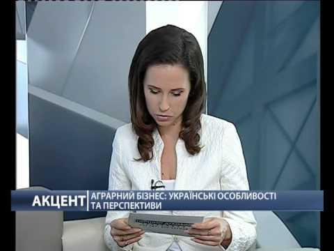 Аграрный бизнес: украинские особенности и перспективы