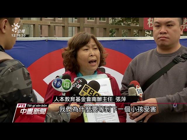 宜昌國中體育教師遭控 曾對學生施暴遭判刑