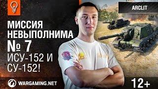 Миссия невыполнима №7. ИСУ-152 и СУ-152 в «Командном бою»!