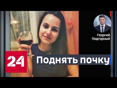 Поднять почку: ижевская студентка рекламирует сомнительное самолечение - Россия 24