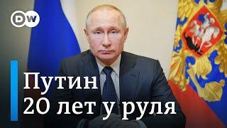 лет Путина. Как