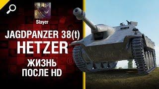 Jagdpanzer 38(t) Hetzer: жизнь после HD - от Slayer