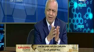 حقائق واسرار - مصطفى بكرى موعد إعلان حركة المحافظين الجديدة وآخر ...