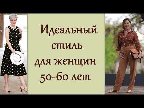 Идеальный стиль для женщин 50-60 photo