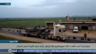 الليرة السورية تتهاوى رغم بروباغندا نظام أسد | هنا سوريا - ...