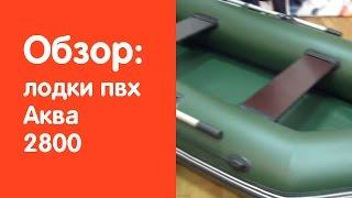 Видеообзор надувной лодки Аква 2800 от сайта v-lodke.ru