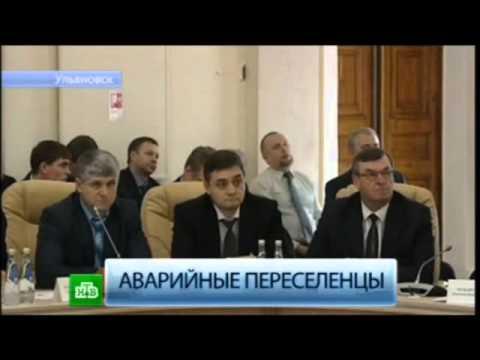 Расселение аварийного жилого фонда в Ульяновской области