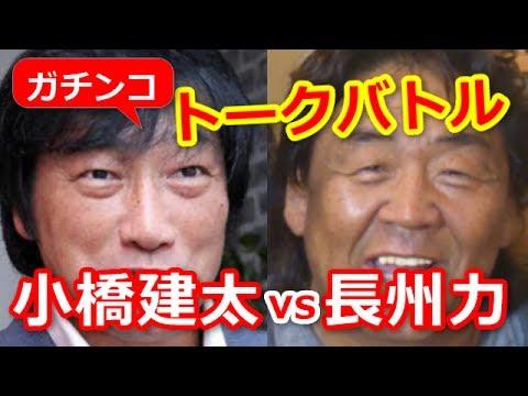 分で分かる前田日明(1)長州力 ...