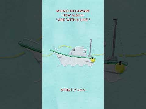 MONO NO AWARE ''ゾッコン'' | 行列のできる方舟 Teaser No.6 | #Shorts