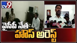 YCP Avinash Reddy house arrested in Pulivendula..
